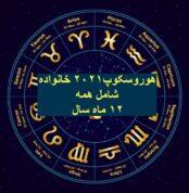 all-horoscope